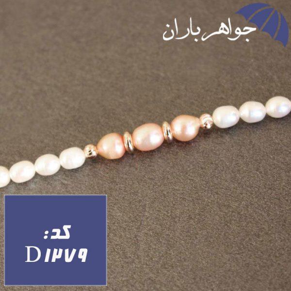 دستبند مروارید اصل زنانه