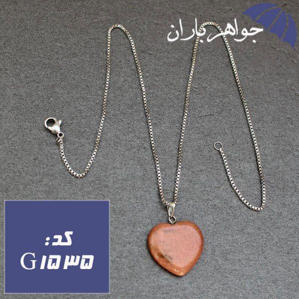 گردنبند دلربا اصل مدل قلب با زنجیر