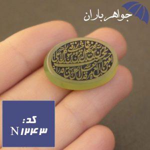 نگین عقیق سبز حکاکی و من یتق الله (افزایش رزق و روزی)