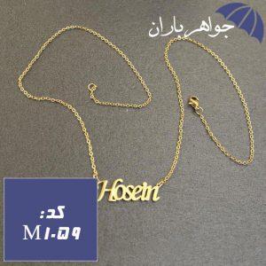 پلاک اسم حسین همراه با زنجیر