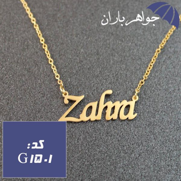 پلاک اسم زهرا همراه با زنجیر
