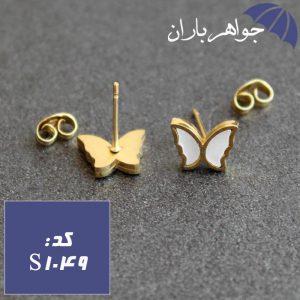 سرویس استیل طلایی مدل پروانه