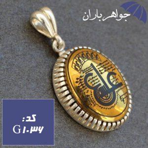 گردنبند حدید طلایی عین علی