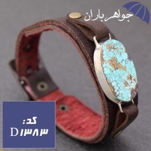 دستبند فیروزه نیشابوری شجری اصل زنانه چرمی