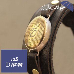 دستبند حدید طلایی زیارت عاشورا