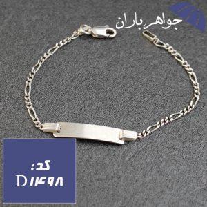 دستبند نقره مدل فیگارو