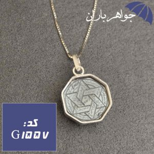 گردنبند حدید نقره ای حکاکی دستی عین علی و ستاره سلیمان با زنجیر نقره