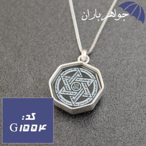 گردنبند حدید نقره ای عین علی و ستاره سلیمان با زنجیر نقره