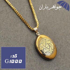 گردنبند حدید طلایی عین علی با حکاکی دستی ستاره سلیمان با زنجیر