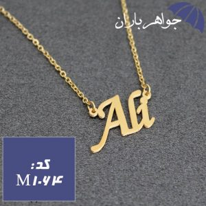 پلاک اسم علی همراه با زنجیر