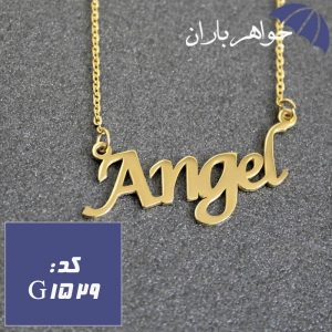 پلاک اسم انجل همراه با زنجیر