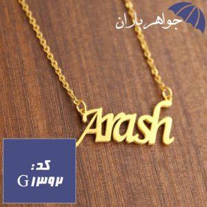 پلاک اسم آرش همراه با زنجیر