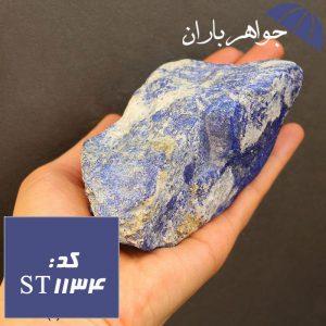 سنگ لاجورد افغانی راف درشت