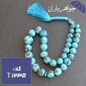 تسبیح فیروزه کرمانی اصل 33 دانه خوشرنگ