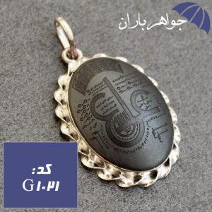 گردنبند حدید عین علی مشکی مات