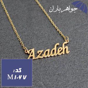 پلاک اسم آزاده همراه با زنجیر