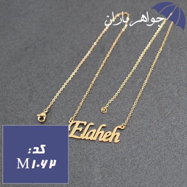 پلاک اسم الهه همراه با زنجیر