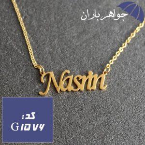 پلاک اسم نسرین همراه با زنجیر