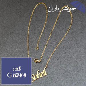 پلاک اسم سهیل همراه با زنجیر