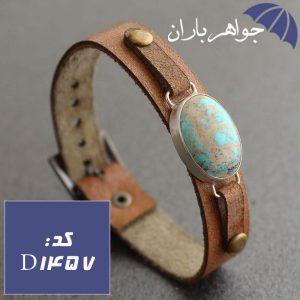 دستبند فیروزه نیشابوری شجری اصل چرمی