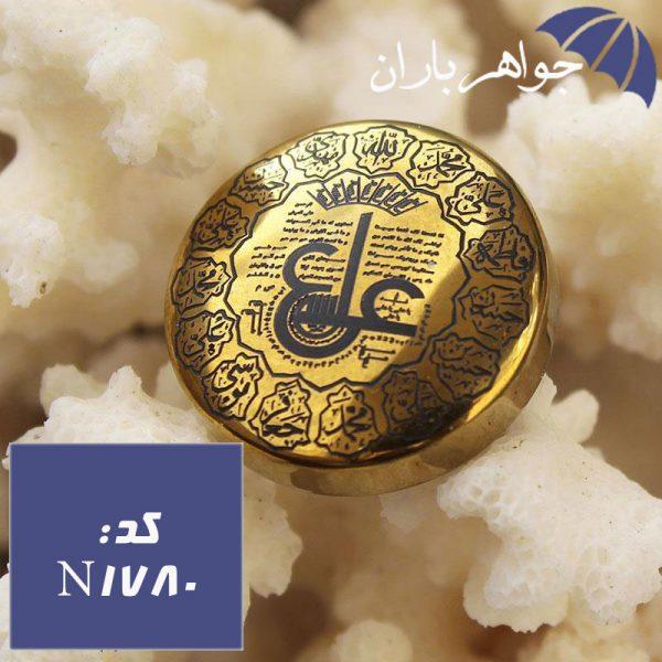 نگین حدید طلایی عین علی و چهارده معصوم