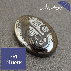 نگین حدید عین علی مشکی براق