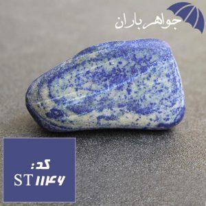 سنگ لاجورد افغانی راف
