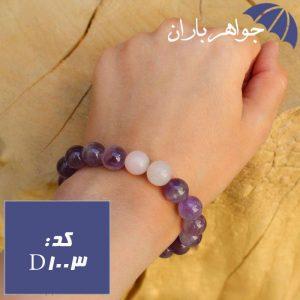 دستبند آمتیست سنگ درمانی آرامش بخش