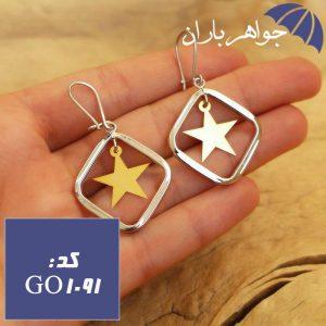 گوشواره نقره دو رنگ طرح ستاره