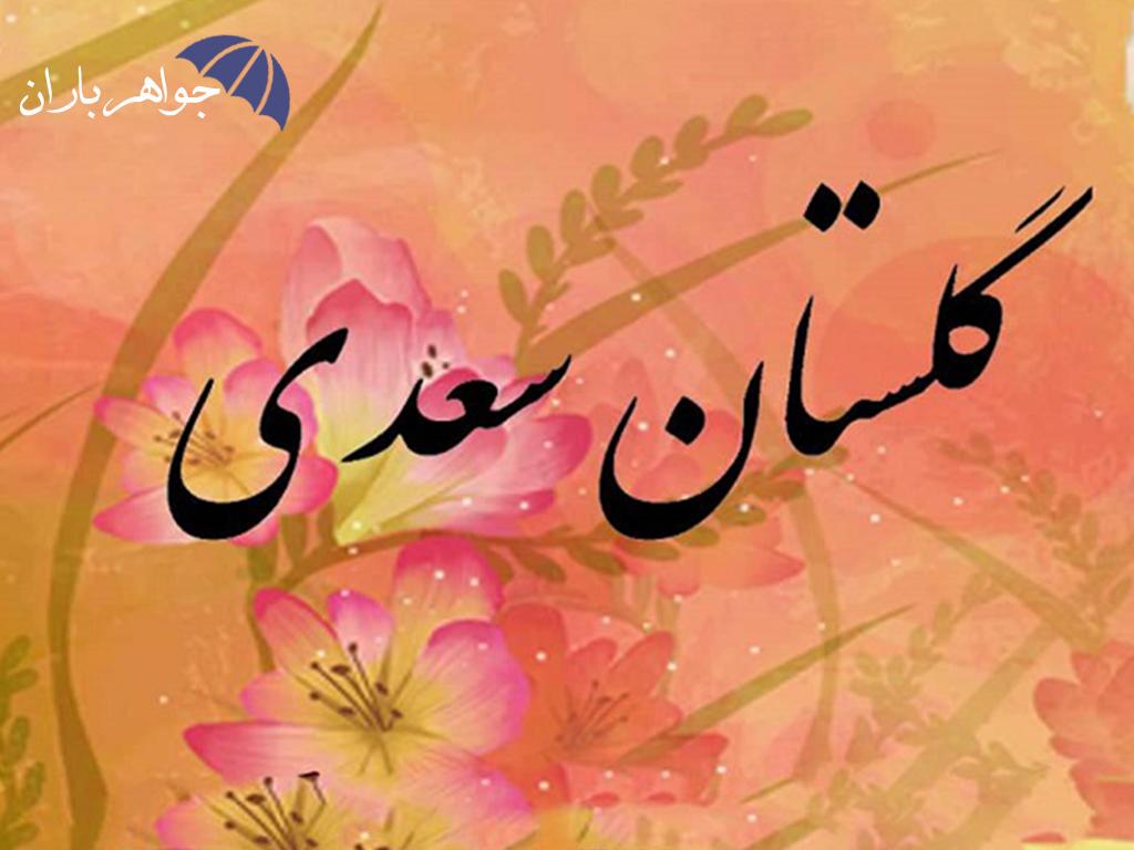 چند حکایت جالب از گلستان سعدی