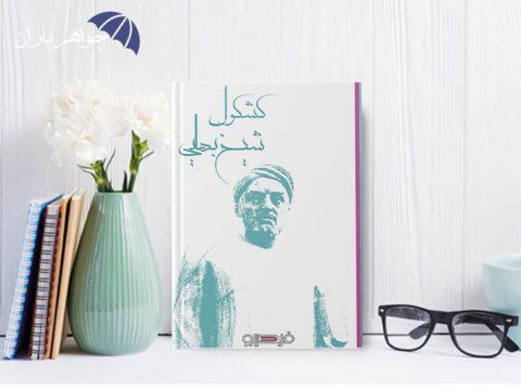 چند حکایت خواندنی از کشکول شیخ بهایی