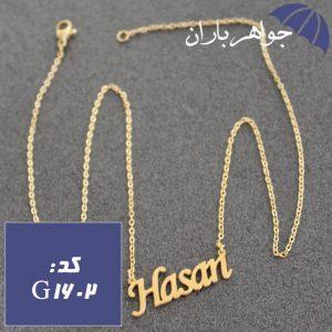 پلاک اسم حسن با زنجیر