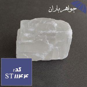 سنگ نمک شفاف راف
