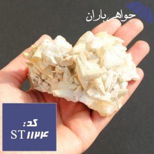 سنگ کلسیت راف تزئینی