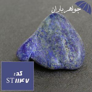 سنگ لاجورد راف افغانی
