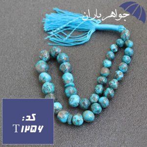 تسبیح فیروزه کرمانی 33 دانه اصل