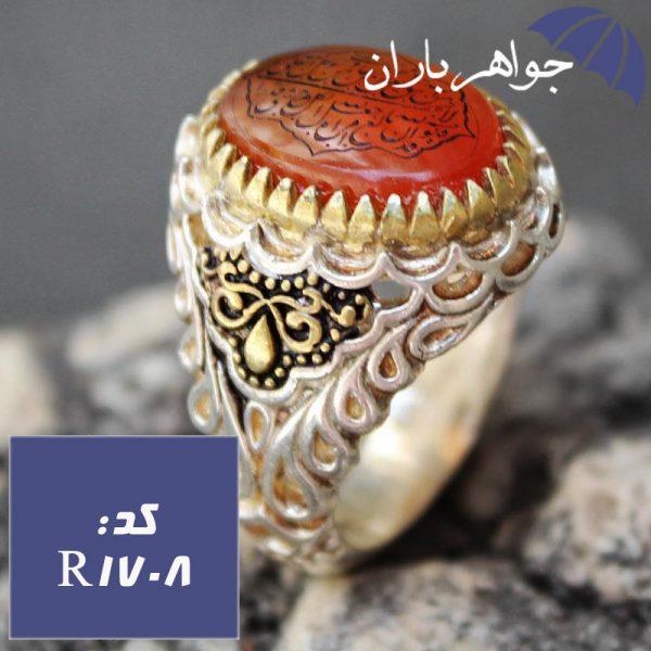 انگشتر عقیق یمنی اصل حکاکی و من یتق الله