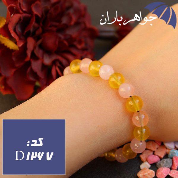 دستبند عقیق زرد و کوارتز صورتی خوشرنگ زنانه