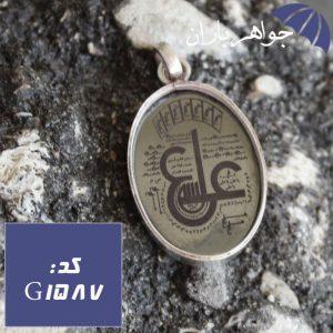 گردنبند حدید نقره ای ستاره سلیمان و آیت الکرسی و عین علی