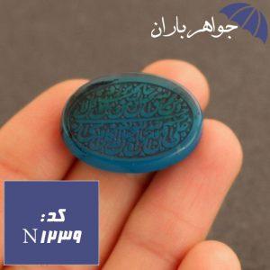 نگین عقیق آبی حکاکی و من یتق الله (افزایش رزق و روزی)