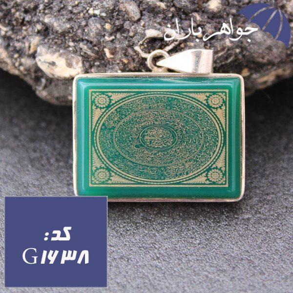 گردنبند عقیق سبز اصل با حکاکی ده دعا