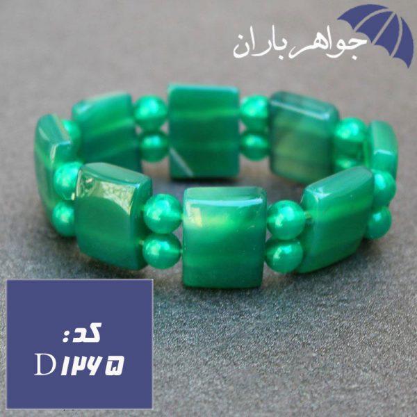 دستبند عقیق سبز خوشرنگ درشت سنگ درمانی