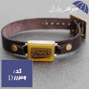 دستبند عقیق زرد حکاکی یا علی
