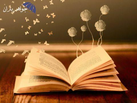 چند داستان کوتاه و خواندنی