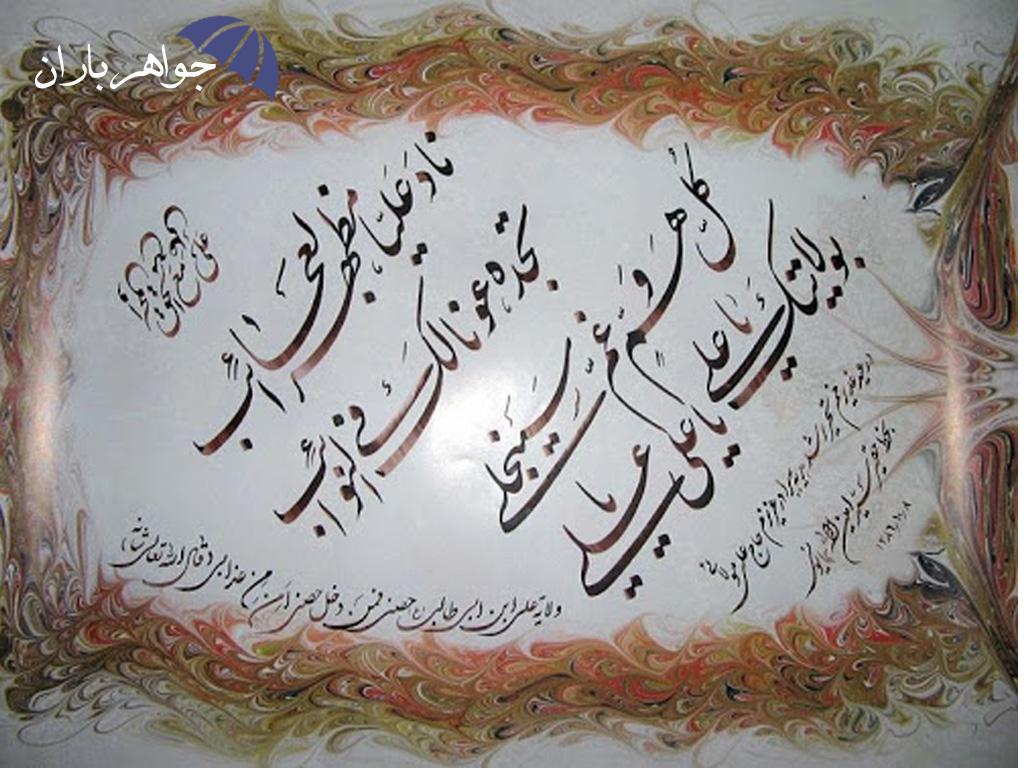 متن دعای ناد علی