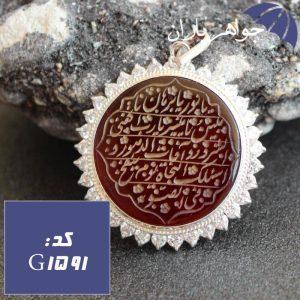 گردنبند عقیق خراسانی حکاکی دستی حرز امام جواد دورجواهری