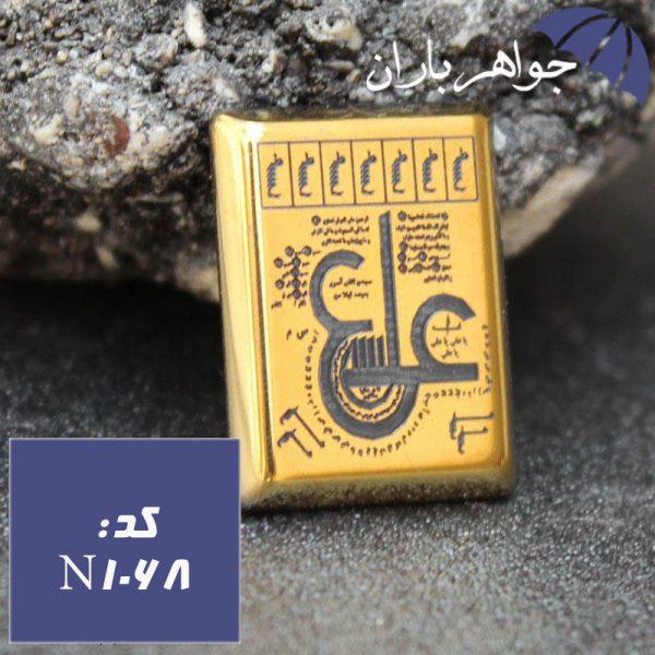 نگین حدید عین علی طلایی مستطیلی
