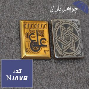 نگین حدید طلایی عین علی و ستاره سلیمان مستطیلی
