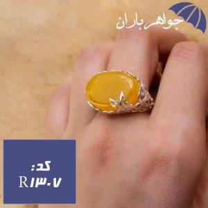 انگشتر عقیق زرد طرح پروانه
