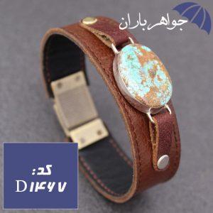 دستبند فیروزه نیشابوری شجری اصل خوشرنگ